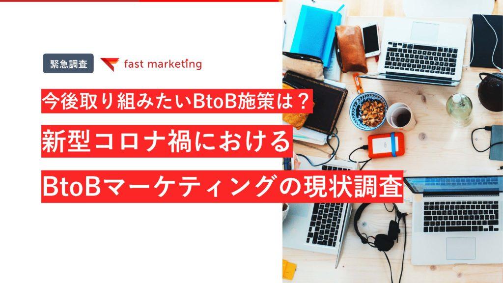BtoBマーケティングの現状調査