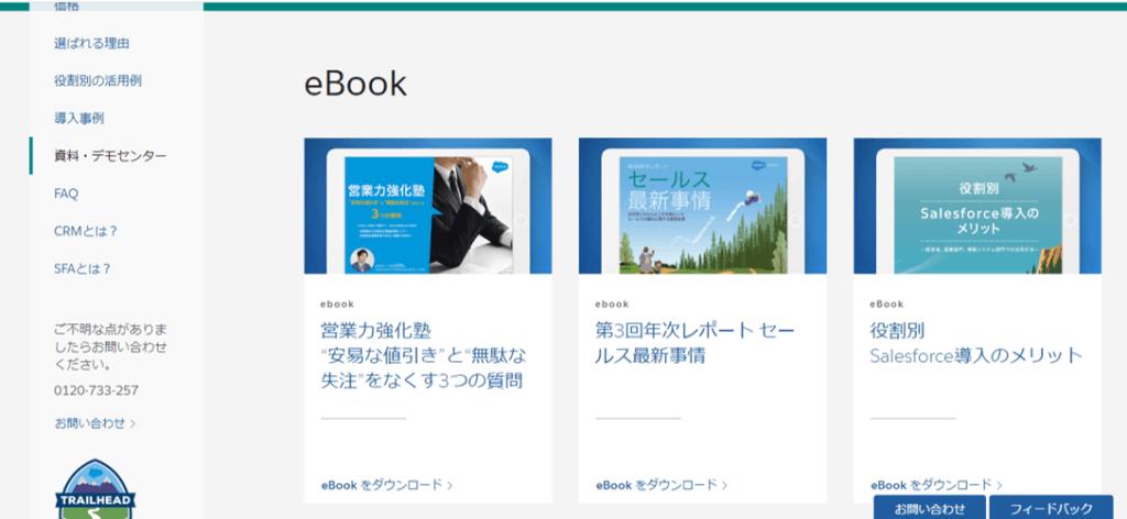 セールスフォースebook