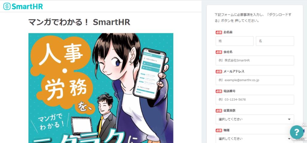 smartHR漫画