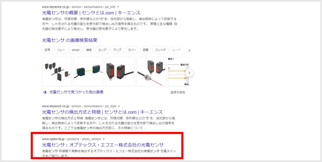 検索エンジンで1ページ目